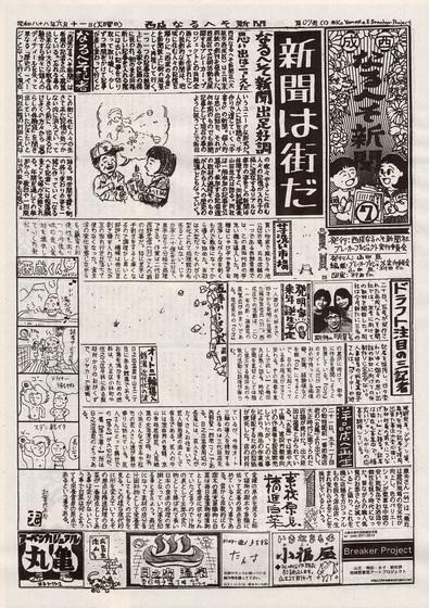 【西成なるへそ新聞】全25号完成!