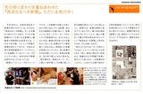 「ソトコト」と「朝日新聞」に掲載されました!
