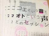 【アートスペースジューソー/#13】9/28(土)音展示企画ワークショップ