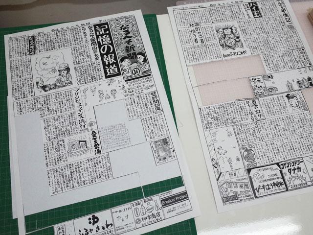 【西成なるへそ新聞】19号編集会議