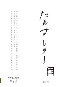 【呉夏枝】『たんすレター』一部公開しました