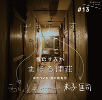 【アートスペースジューソー/#13】音のすみか「まほろば荘」ばきりノす音の展覧会