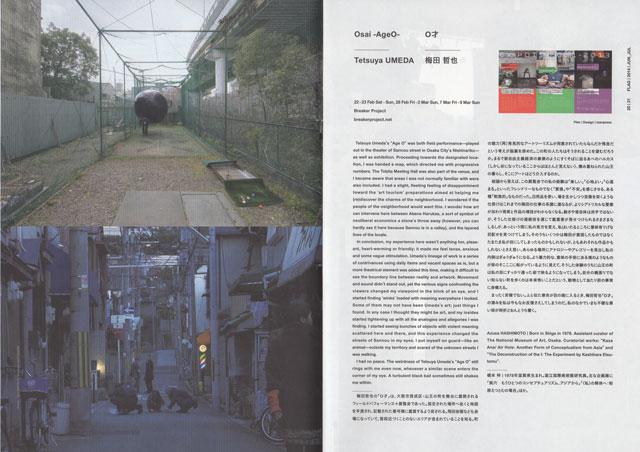 【梅田哲也「O才」】「FLAG」(2014年6 - 7月頁)