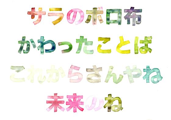 【薮内美佐子】ワークショップ「サラのボロ布」