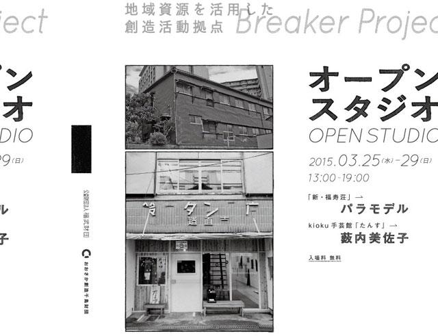 オープンスタジオ:新・福寿荘 / kioku手芸館「たんす」