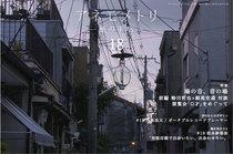 【梅田哲也「O才」】webマガジン「アネモメトリ」