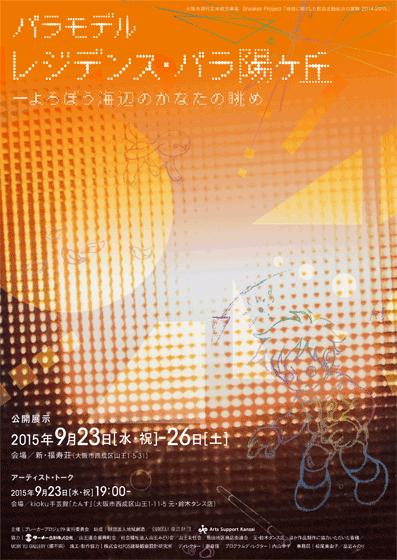 【パラモデル】「レジデンス・パラ陽ケ丘」<br>公開展示+アーティスト・トーク