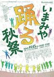 【西成・子どもオーケストラ】「いまみや・踊る・秋祭」開催のお知らせ