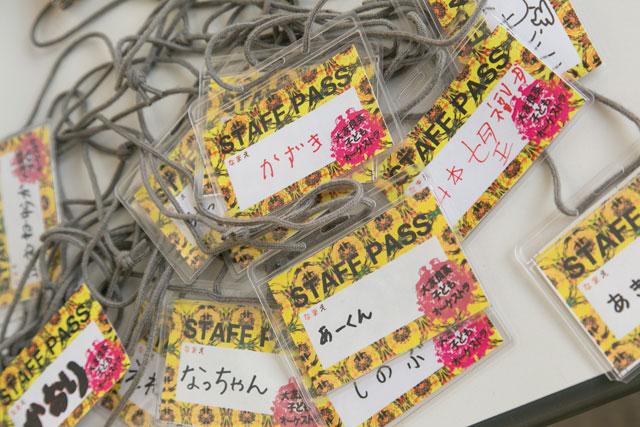 【いまみや・踊る・秋祭】サポートスタッフ募集!!