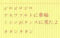 【薮内美佐子】「タタンタタン」