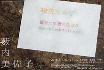 【薮内美佐子】展覧会「喫茶たんす 雑音の界隈の鼻歌が 雑音の彼方の鼻歌に 変わるさま」<br>