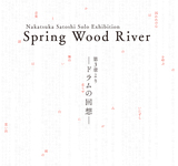 【新・福寿荘|中塚智】SpringWoodRiver 第3章より-ドラムの回想-