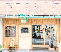 【kioku手芸館たんす】11-12月の開館日