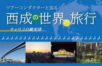 「西成の世界的旅行 - キャリコロ観光団 -」伊達伸明