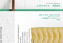 展覧会「よりそうかたち」青田真也