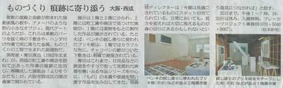 0316_asahi_w.jpg