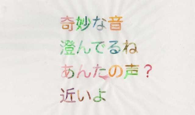 【薮内美佐子】「あんたの声?」