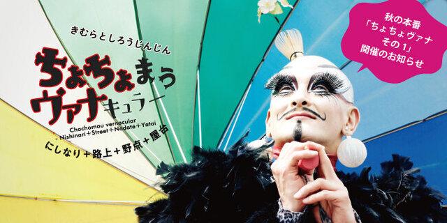 【ちょちょヴァナ】秋の本番「ちょちょヴァナ その1」開催のお知らせ