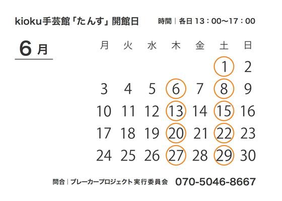 201306_tansu_schedule_web.jpg