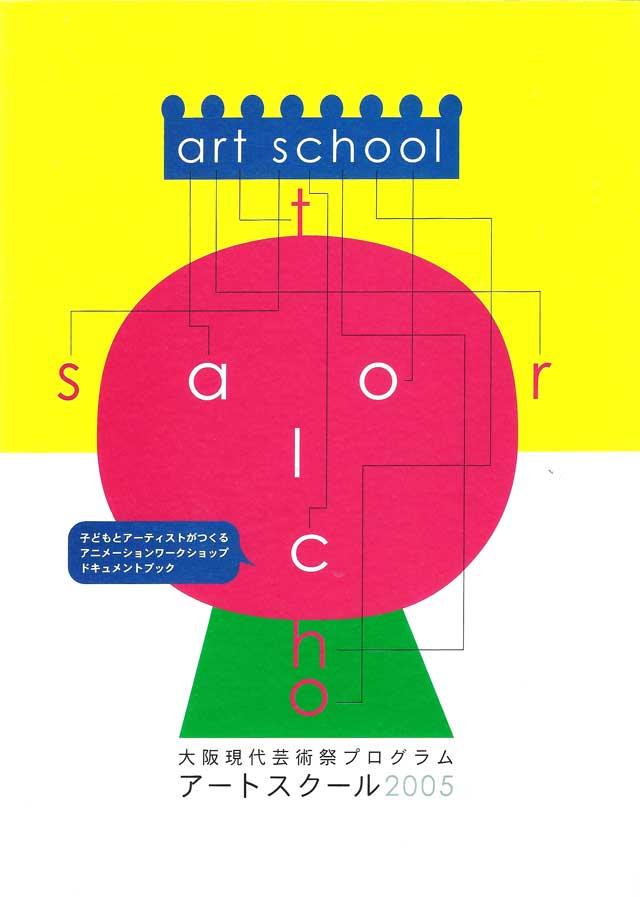 artschools.jpg