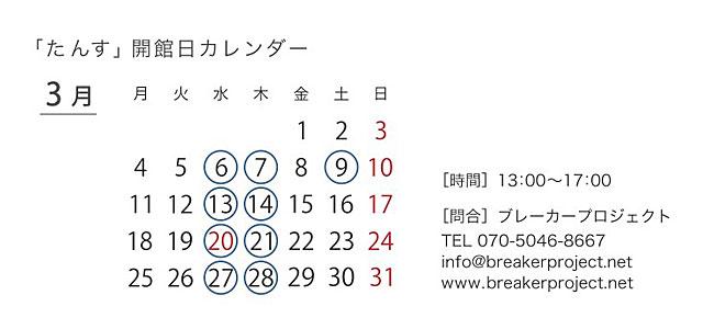 tansu_open_web.jpg