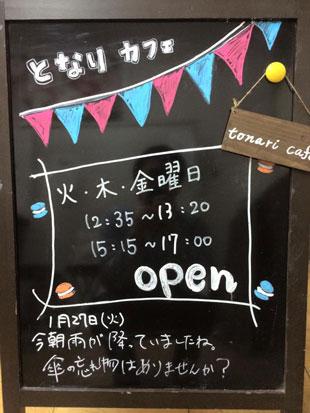 tonari_cafe.jpg