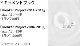 ドキュメントブック「Breaker Project 2006-2010/2011-2013」