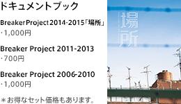 ドキュメントブック「Breaker Project 2006-2010/2011-2013/2014-2015」